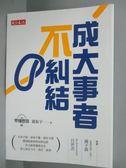 【書寶二手書T7/勵志_IJG】成大事者不糾結_羅振宇