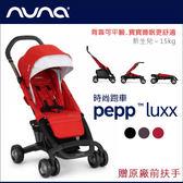 ✿蟲寶寶✿【荷蘭NUNA】時尚推著走 輕鬆出遊 快速好收折 嬰兒手推車 Pebb Luxx 紅色