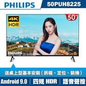 (送基本安裝)PHILIPS飛利浦 50吋4K android聯網液晶顯示器+視訊盒50PUH8225