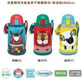 TIGER虎牌600cc動物造型童用保溫保冷瓶_2用頭 MBR-S06G 獅子(R)