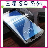 三星 Galaxy S9 S9+ 水凝膜保護膜 藍光保護膜 全屏覆蓋 曲面手機膜 高清 滿版螢幕保護膜 (2片入)