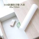 [拉拉百貨]大款EVA防潮防汙墊 45x150cm 防滑墊 防油 防水墊 廚房衣櫃抽屜 防護墊 墊板 置物墊