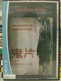 挖寶二手片-L10-076-正版DVD-泰片【鬼片】-泰國鬼片超猛代表作(直購價)