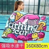 力酷溫泉速乾浴巾游泳毛巾運動健身吸水巾男女兒童成人旅行沙灘巾