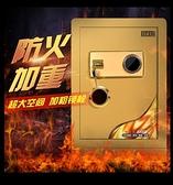 機械鎖保險櫃防火加重老式家用小型轉盤密碼鎖鑰匙防盜床頭保險箱 LX 【618 大促】