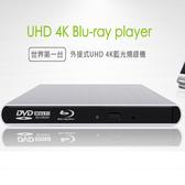[富廉網] Archgon 6X USB3.0 UHD 4K藍光燒錄機 MD-8107-U3-UHD
