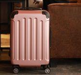 密碼箱子行李箱拉桿箱萬向輪女20旅行箱男22學生24寸26韓版小清新  巴黎街頭