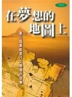 二手書博民逛書店 《在夢想的地圖上-第三屆華航旅行文學獎作品》 R2Y ISBN:9575607252