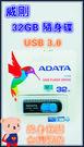 ❤影片照片存免驚❤威剛 32GB 隨身碟❤USB3.0 終身保固 UV128 ADATA 台灣製造