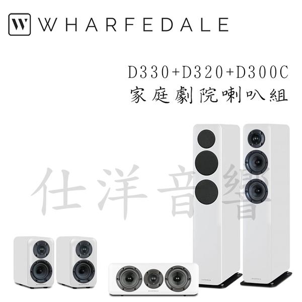 Wharfedale 英國 D330+D320+D300C 家庭劇院喇叭組 黑/白兩色【公司貨保固+免運】