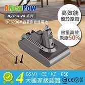 Dyson V6, SV03, SV07, SV09, DC58, DC59, DC61, DC62, DC72, DC74 |3000mAh 高容量副廠電池DC6230