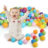 加厚海洋球環保兒童玩具益智波波球5.5CM海洋球寶寶禮物 【八折搶購】