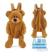 幼兒園書包兒童毛絨小熊包包男童女孩卡通公仔寶寶雙肩背包1-3歲5 韓語空間