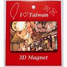 【收藏天地】台灣紀念品*3D立體風景冰箱貼-九份夜晚