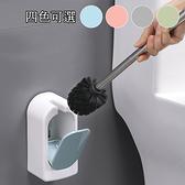 馬桶刷 無痕貼 廁所 壁掛式 自動開合 清潔刷 刷子 清潔 北歐風馬桶刷套裝【A023】生活家精品