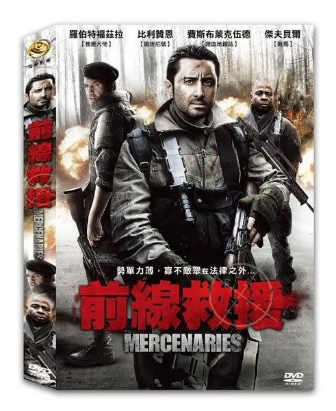 前線救援 DVD (購潮8)