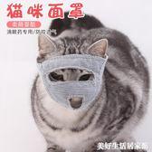 貓咪眼罩清潔美容洗澡用品貓口罩寵物貓嘴套貓臉罩貓面罩防咬透氣 美好生活