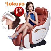 ⦿超贈點五倍送⦿tokuyo Mini玩美椅 PLUS TC-292  送【tokuyo眼部按摩器】