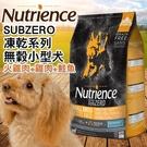 四個工作天出貨除了缺貨》Nutrience紐崔斯》SUBZERO頂級無穀小型犬+凍乾-火雞肉+雞肉+鮭魚-5kg