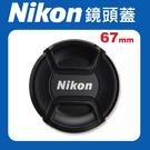【聖佳】Canon 鏡頭蓋 原廠鏡頭蓋 67mm 適用各品牌67口徑鏡頭