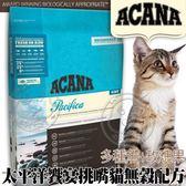 【培菓平價寵物網】愛肯拿》太平洋饗宴挑嘴貓無穀配方(多種魚+玫瑰果)全新配方1.8kg