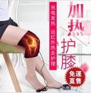 電熱護膝電熱冬季保暖老寒腿USB充電發熱 【全館免運】
