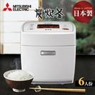 【三菱MITSUBISHI】日本原裝6人份炭炊釜IH電子鍋  純淨白(NJ-EV105T-W)