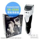 【配件王】現貨 日本代購 Panasonic 國際牌 ER-GS60 電動理髮器 理容 九段 理髮剪 最短 0.5mm