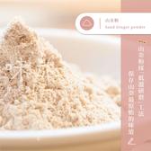 【味旅嚴選】|山奈粉|沙薑粉|50g