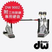 【敦煌樂器】DW DWPP-CP9002PC 大鼓雙踏板