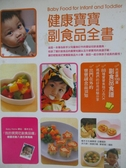 【書寶二手書T4/保健_YEG】健康寶寶副食品全書_積木編輯部
