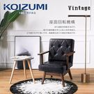 【KOIZUMI】Vintage單人扶手旋轉沙發餐椅KLC-2481