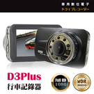 【小樺資訊】MOIN 含稅 D3Plus WDR超強紅外線 Full HD1080P高畫質超廣角行車紀錄器