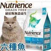 【培菓寵物48H出貨】Nutrience紐崔斯》無榖養生系列貓用多種鮮魚1.13kg(蝦)