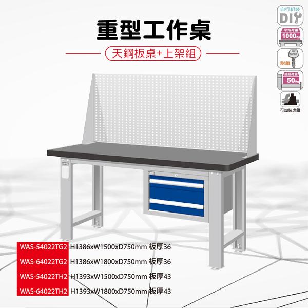 天鋼 WAS-64022TH2《重量型工作桌-天鋼板工作桌》上架組(吊櫃型) 天鋼板 W1800 修理廠 工作室 工具桌