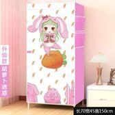 簡易學生衣柜 宿舍兒童儲物布衣柜簡約現代經濟型組裝布藝小衣櫥  萌萌小寵igo