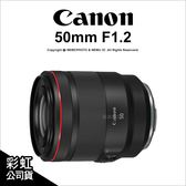 Canon 佳能 RF 50mm F1.2L USM 定焦鏡 防塵防滴 EOS R系列專用鏡 公司貨 ★24期免運費★薪創數位