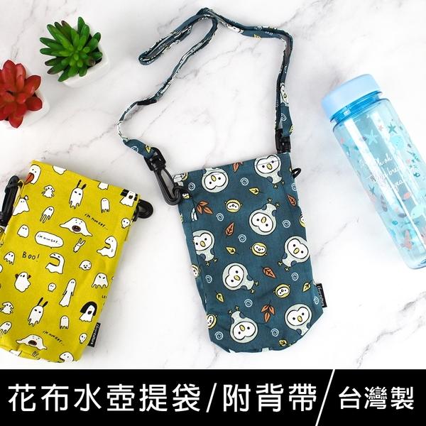 【網路/直營門市限定】珠友 SC-10077 台灣花布水壺提袋/附背帶/減塑行動環保杯套