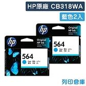 原廠墨水匣 HP 2藍組合包 NO.564 / CB318WA /適用 HP B109/B110/B8550/C5380/C309/C5380