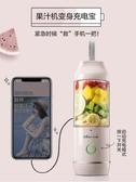 榨汁杯充電式便攜榨汁機迷你小型果汁機全自動果蔬多功能 熊熊物語