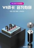 V8網紅直播設備全套聲卡唱歌手機專用電容麥克風話筒抖音電腦 (pink Q時尚女裝)