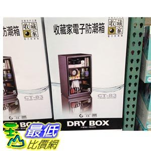 [103玉山網] COSCO DRY TECH DRYBOX CT-83 收藏家裡子防潮箱 C101240 $4132