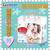 【Ezycare】嬰幼兒拉拉褲 40片/包 M (美國平行輸入~特價中!!!)