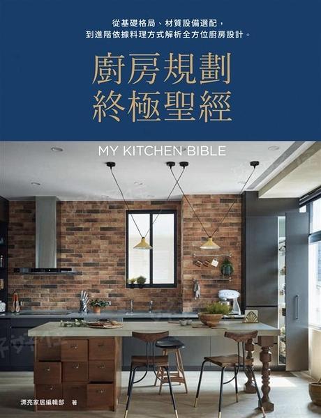 廚房規劃終極聖經:從基礎格局、材質設備選配,到進階依據料理方式解析全方位廚房..