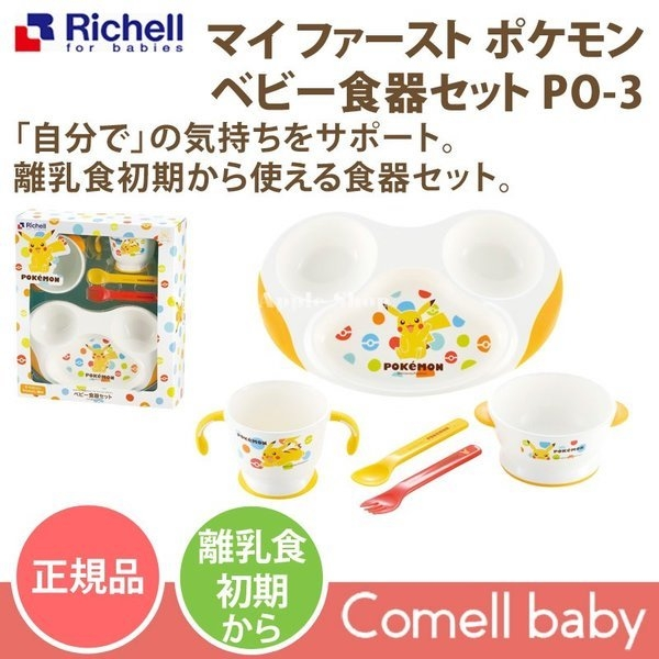 日本限定 Richell x寶可夢 皮卡丘 BABY 兒童餐具 套組禮盒