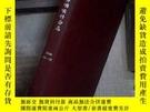 二手書博民逛書店臨床耳鼻咽喉科雜誌罕見2006 13-18 精裝Y180897
