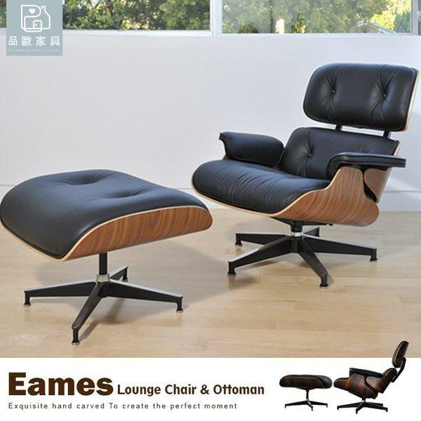 休閒椅 躺椅 單人位皮沙發Eames Lounge Chair & Ottoman 復刻款【GWLC-40】品歐家具
