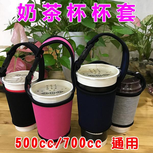 【手提】手搖飲料杯套 奶茶杯套 咖啡杯杯套 環保手提袋 500CC 700cc 通用(4色可選)