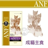 【🐱🐶培菓寵物48H出貨🐰🐹】美國愛恩富ANF特級《成貓雞肉》貓糧-6公斤