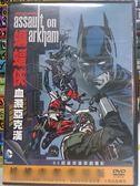 影音專賣店-P05-009-正版DVD*動畫【蝙蝠俠-血濺亞克漢】-準備剷除壞人了